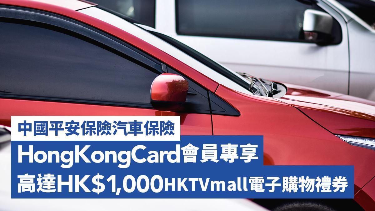 會員獨家$200汽車保險優惠碼 再送高達$1,000現金券